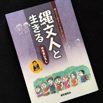 -0302_ややまさんの本.jpg