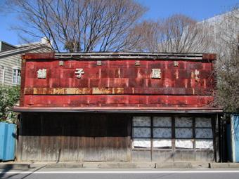 -0324_4250菓子店舗.jpg
