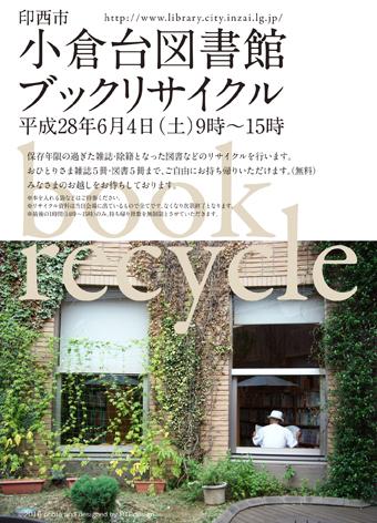 -0525_小倉台図書館リサイクル.jpg