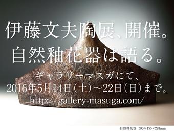 -伊藤文夫陶展2016_0514-22.jpg