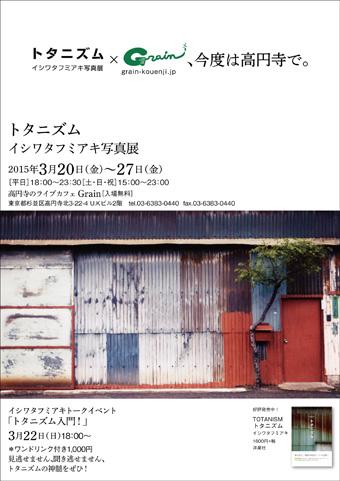 0304_トタニズム告知A4.jpg