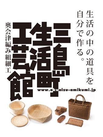 0309_三島町生活工芸館_01.jpg