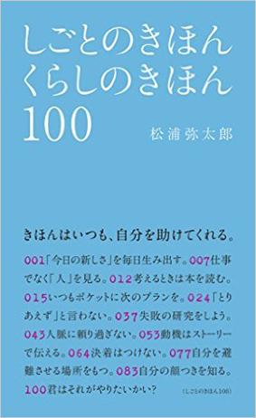 0331_しごとのきほんくらしのきほん100.jpg
