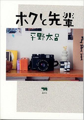 0404_ボクと先輩.jpg