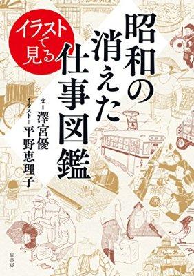0418_昭和の消えた仕事図鑑.jpg