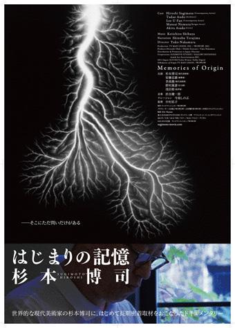0510_sugimoto_01.jpg