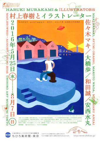 0512_村上春樹とイラストレーター_チラシ表面.jpg