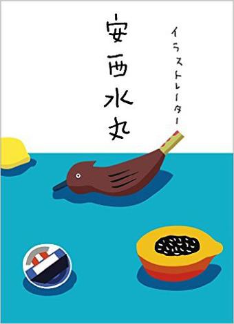 0629_安西水丸.jpg