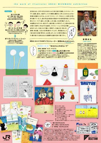 0629_mizumaru_flyer_02.jpg