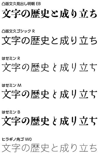 0917_文字の歴史と成り立ち.jpg