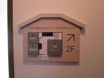 1202_大正ロマンの館2Fへの案内図.jpg