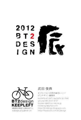 2012_BT2newyearcard.jpg