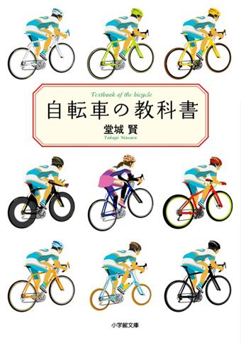 自転車の教科書文庫.jpg