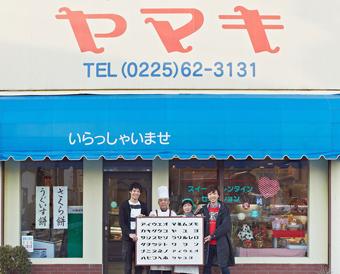 記念写真01_yamaki_01.jpg